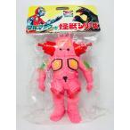 【送料無料】ブルマァク 復刻版 キングジョー ピンク ソフビ
