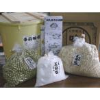 手作り味噌セット 秘伝豆 玄米麹(10Lポリ樽付 こだわり食塩)
