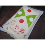 特別栽培米 山形県産 つや姫 米(5kg)
