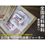 おたまや 熟成味噌山形豚ジャーキー(40g×3入)専用箱入り 送料無料