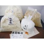 手作り味噌セット 麹増し 15割麹(9kg量 樽なし)