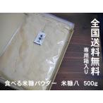 米糠八 たべる米糠パウダー(500g)送料無料