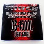 エレキギター 弦 3セット 10-46 ライトゲージ フェル