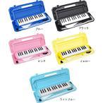 キョーリツコーポレーション 鍵盤ハーモニカ メロディーピアノ 32鍵盤(シール付き)