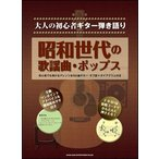 大人の初心者ギター弾き語り 昭和世代の歌謡曲・ポップス