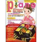 月刊ピアノ 2019−1 GTM01096052