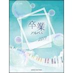 卒業アルバム2019 ピアノ・ソロ/中級 GTP01096553