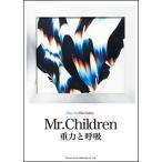 Mr.Children/重力と呼吸 ギター弾き語り