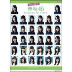 欅坂46 セレクションフォーピアノ ピアノソロ やさしく弾ける 豪華カラーページ付き