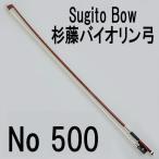 杉藤 バイオリン弓 No.500