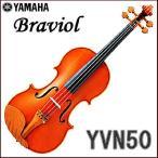 ヤマハ バイオリン ブラビオール YVN50