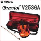ヤマハ バイオリン ブラビオール V25SGA