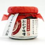 (国産)宮崎県高千穂おたに家の手作り惣菜 おかず味...