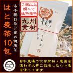 (2個以上購入で送料無料)国産 宮崎県高千穂おたに家の健康茶 高千穂TEA はと麦茶 (6g×10包入)ティーパック