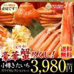 小樽きたいちズワイセレクションセット 送料無料 福袋 カニセット 蟹 カニ ずわい
