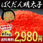 明太子 1kg 送料無料 約250g×4パック 訳あり ばくだん明太子 ご飯のおともやパスタにめんたいこ