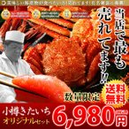 海鮮ギフト 贈り物に 小樽きたいちオリジナルセット 福袋 カニセット
