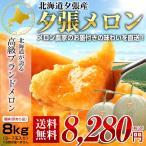 北海道 夕張産 訳あり 個撰 夕張 メロン 約8kg(3〜7玉) めろん 送料無料 赤肉 フルーツ 果物 天候の関係より7月上旬頃から出荷開始予定となります。