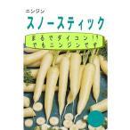 【ニンジン】スノースティック〔一代交配〕/小袋200粒ペレット種子