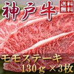 お歳暮 内祝い お祝い ギフト 肉 ●神戸牛 焼肉(モモ)500g●贈答 内祝 御祝
