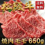 お歳暮 内祝い お祝い ギフト 肉 ●松阪牛 焼肉(モモ)650g●贈答 内祝 御祝