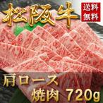 お歳暮 内祝い お祝い ギフト 肉 ●松阪牛 焼肉(肩ロース)720g●贈答 内祝 御祝