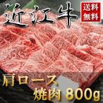 お歳暮 内祝い お祝い ギフト 肉 ●近江牛 焼肉(肩ロース)800g●贈答 内祝 御祝