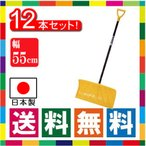 エンボスハンドラッセル 12本セット 雪かきスコップ ハンドラッセル 雪かきスコップ 軽量 幅広 ラッセル 日本製 国産