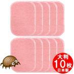ダニ捕りシート ダニシート 布団 日本製 置くだけ簡単ダニシート 大判10枚 ダニ駆除 ダニ捕獲 ダニ取り