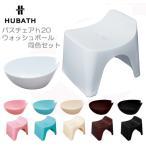 風呂椅子 洗面器 2点セット HUBATHヒューバス 2点組 バスチェア20cm ウォッシュボールセット 風呂イス 湯桶