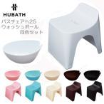 風呂椅子 洗面器2点セット HUBATHヒューバス バスチェア25cm ウォッシュボールセット 風呂イス バスチェアー 湯桶 湯おけ