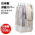 洋服カバー ロング丈100枚セット 大容量 日本製 前面透明 裏面不織布 ワンピース コート