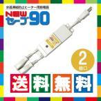 NEWセーブ90 2個口用 2本用 ESS-T02N 水道管凍結防止ヒーター用節電器