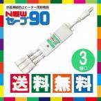 NEWセーブ90 3個口用 3本用 ESS-T03N 水道管凍結防止ヒーター用節電器