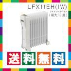 ユーレックス オイルヒーター LFX11EH 日本製 安心の国産オイルヒーター オイルヒーター 省エネ 3年保証