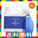 安心安全カビ取り剤 カビナイトNeo 4L 業務用 詰め替え容器付き 衛生洗浄剤 飛雄商事