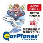 気圧調整機能で快適なフライト!