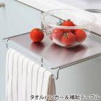 ステンレス製 タオルハンガー補助テーブル キッチン作業台 タオル掛けにもなる折り畳みテーブル