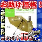 ショッピング折りたたみ mabu マブ 自動開閉折りたたみ傘 RAKURAKU バジル