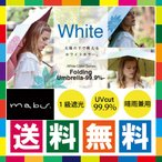 mabu マブ 晴雨兼用 折りたたみ日傘 99.9% ホワイトカラー シリーズ
