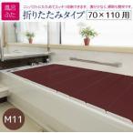 防カビ抗菌風呂ふた Ag折りたたみ風呂蓋 M11 70cm×110cm ブラウン