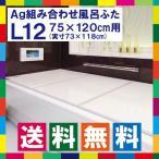 Ag組み合わせ風呂ふた L12 75×120cm用 [実寸 73×118cm 3枚割] 抗菌 防カビ 組合せ 風呂フタ 風呂蓋 銀イオン