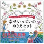 大人の塗り絵セット 色鉛筆付き2冊組 幸せいっぱいのぬりえセット 塗り絵Book 女の子 風景 花 木