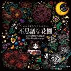 心がやすらぐスクラッチアート 不思議な花園 片桐慶子 ta-nya 大人の塗り絵