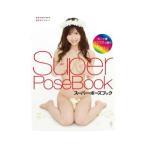 ヌードポーズ集 スーパーポーズブック ヌードバラエティ編8 Fairy 桜空もも アートグラフィック ポーズカタログ ネコポス送料無料