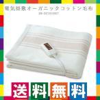 Yahoo!生活通販お助け隊ゼンケン 電気毛布 電気掛敷オーガニックコットン毛布 ZB-OC101SG