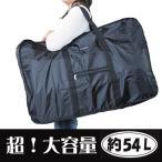 特大ボストンバッグ 大容量 スタイリストバッグ ビッグボストン54L 専用収納袋付き 折りたたみバッグ 大型ボストンバッグ