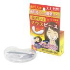 マウスピース 歯ぎしり 食いしばり 日本製