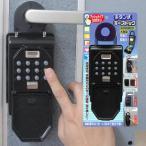 ボタン式南京錠型キーボックス キーストック 大容量 セキュリティ 収納付き南京錠 鍵保管 鍵収納 防犯 屋外