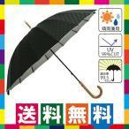 日傘 長傘 UVカット 99% 晴雨兼用日傘 55cm 16本骨傘 エンボスドット